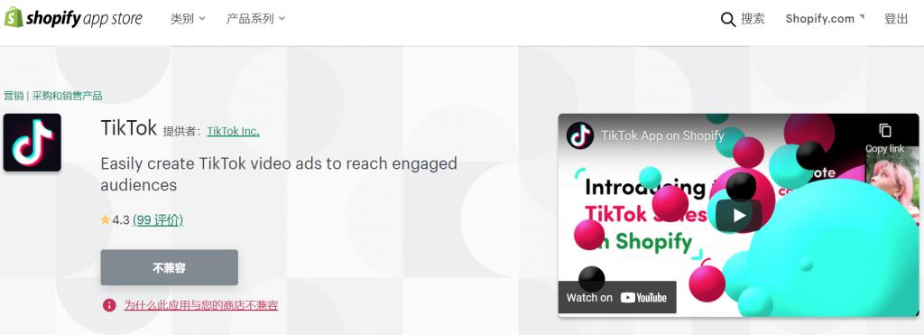 tiktok app for shopify app store